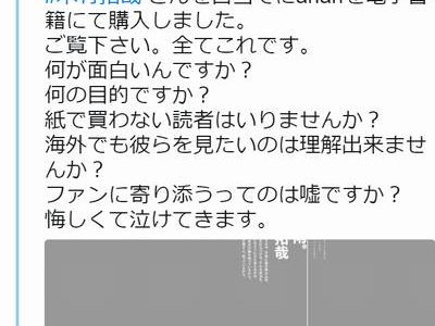 海外の木村拓哉ファンさん、ジャニーズ事務所にブチ切れ「何が面白いんですか?ファンに寄り添うってのは嘘ですか?」
