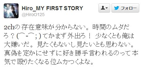 Hiro MY FIRST STORY
